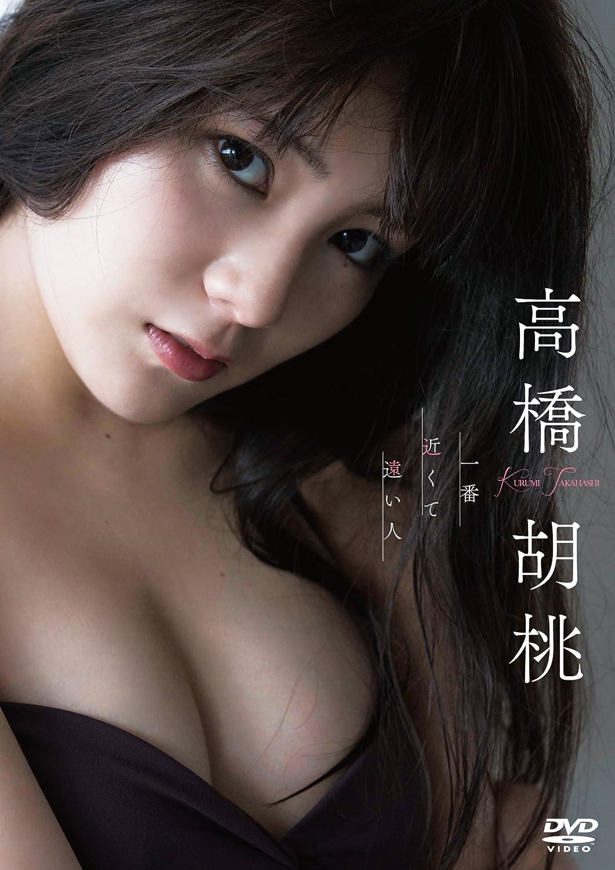 高橋胡桃 DVD ≪一番近くて遠い人≫ (発売日 2017/04/21)