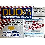 Duo 2.0―現代英語の重要単語・熟語2600