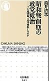 昭和戦前期の政党政治 ──二大政党制はなぜ挫折したのか (ちくま新書)