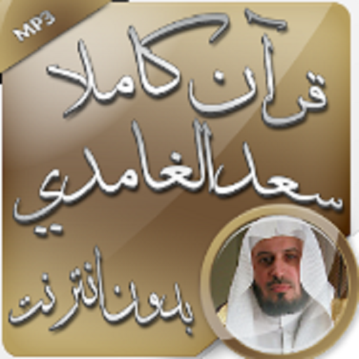 Amazon Com القرآن الكريم كاملا بصوت سعد الغامدي بدون انترنت
