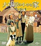 大草原の小さな家シーズン 4 バリューパック [DVD]
