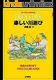 楽しい川遊び