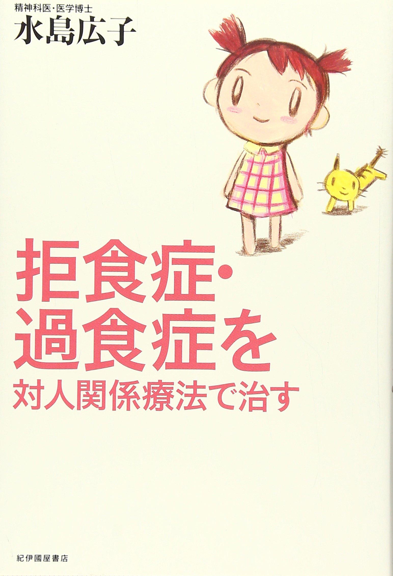Kyoshokusho kashokusho o taijin kankei ryoho de naosu. ebook