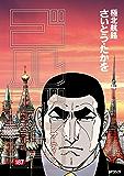 ゴルゴ13(187) (コミックス単行本)