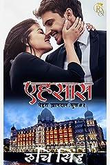Ehsaas (Mehra Khandaan Book 1) (Hindi Edition) Kindle Edition