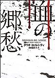 血の郷愁 (ハーパーBOOKS)