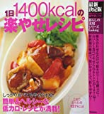 最新決定版1日1400kcalの楽やせレシピ: しっかり食べてもやせられる!簡単&ヘルシーな低カロ・レシピが満載! (暮らしの実用シリーズ)