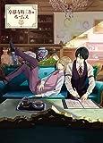 京都寺町三条のホームズ DVD 第3巻
