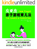 皮亚杰亲子游戏育儿法:99%的天才诞生在儿时的游戏里