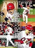 広島アスリートマガジン 2018年12月号 [34年ぶりの頂点を目指した 激闘の記憶。]