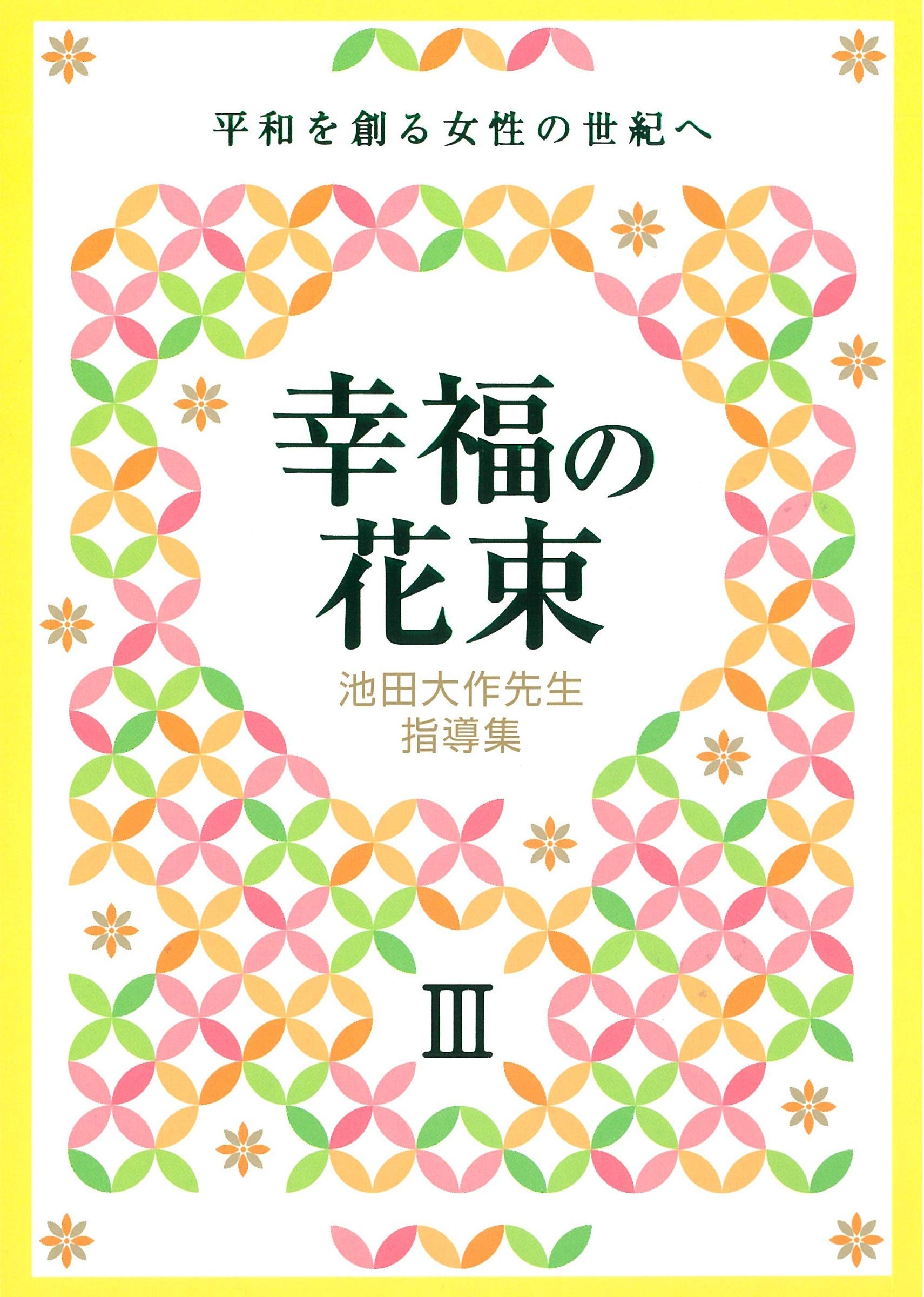 の 花束 3 幸福