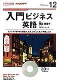NHK CD ラジオ 入門ビジネス英語 2013年12月号