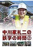 中川家礼二の鉄学の時間 2 (特典なし) [DVD]