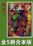 炎立つ 全5冊合本版 (講談社文庫)