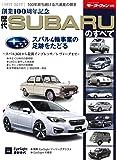 創業100周年記念 歴代SUBARUのすべて (モーターファン別冊)