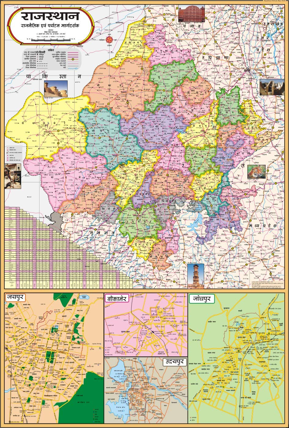 Buy Rajasthan Map : Hindi Book Online at Low Prices in India