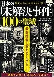 日本の「未解決事件」100の聖域