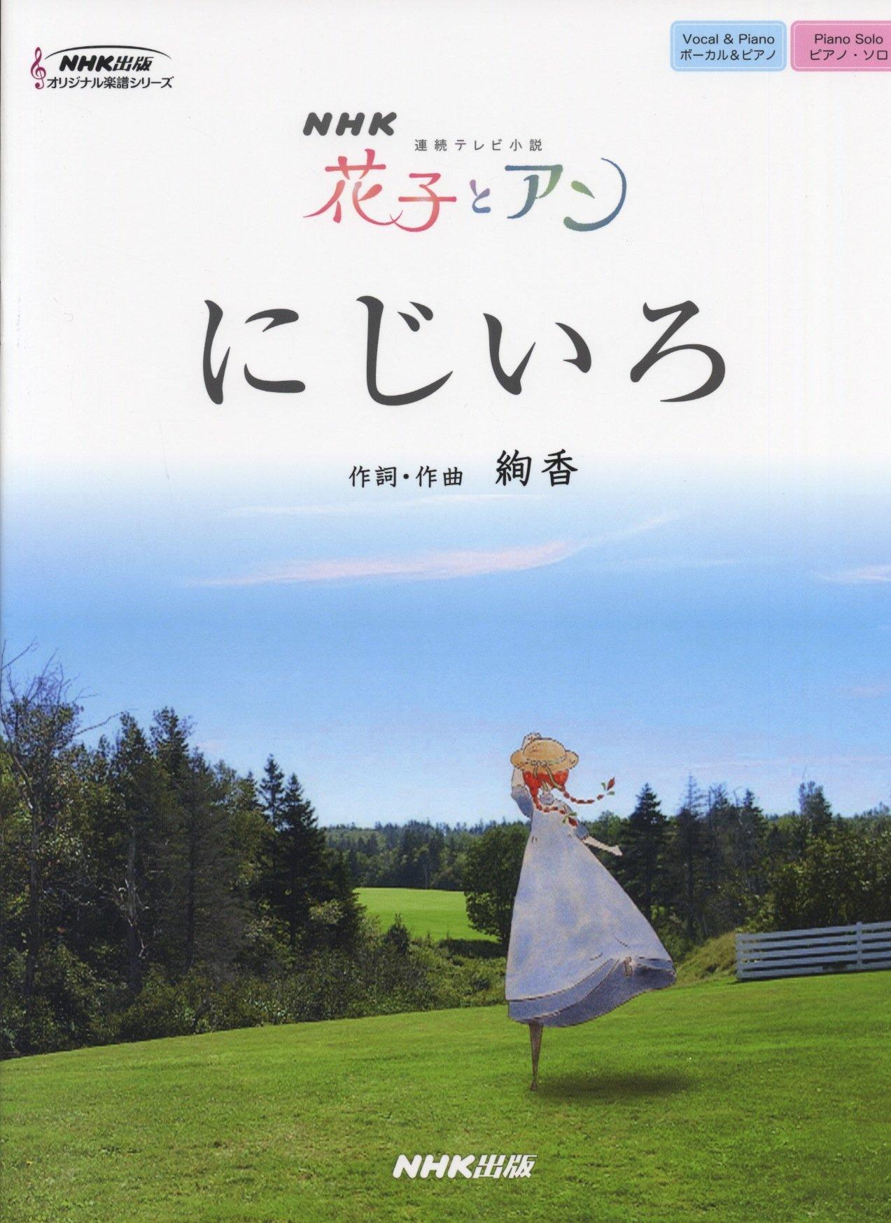 NHK連続テレビ小説「花子とアン...