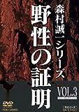 野性の証明 VOL.3 [DVD]