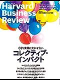 DIAMONDハーバード・ビジネス・レビュー 2019年2月号 [雑誌]