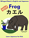 Bilingual Book in English and Japanese: Frog (Learn Japanese for Kids 1)