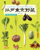 江戸東京野菜 Traditional Edo-Tokyo Vegetable