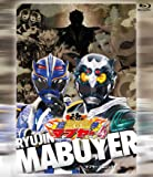 琉神マブヤー 4(ユーチ) [Blu-ray]