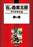 黒い風 (石ノ森章太郎デジタル大全)