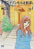 グランメゾンむらさきばし (1) (まんがタイムコミックス)