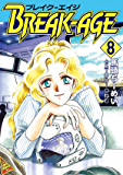 BREAK-AGE 8 (Japanese Edition)