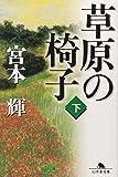 草原の椅子〈下〉 (幻冬舎文庫)