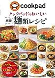 クックパッドのおいしい厳選! 麺類レシピ