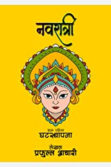 नवरात्री भाग १ घटस्थापना : Navratri part 1 Ghatsthapna (नवरात्री (Navratri)) (Marathi Edition) Kindle Edition