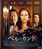 ベル・カント とらわれのアリア [Blu-ray]