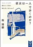 彼女は一人で歩くのか? Does She Walk Alone? Wシリーズ (講談社タイガ)