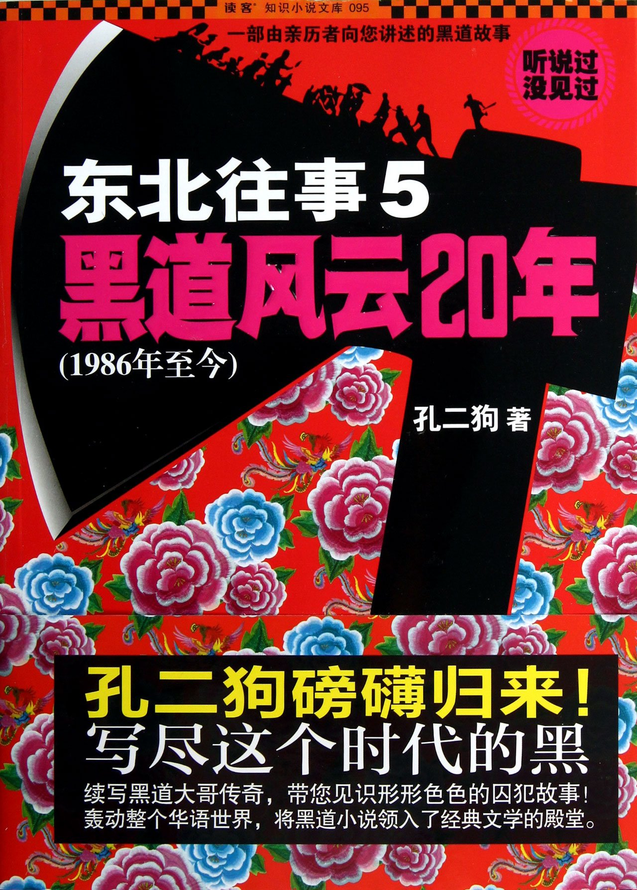 Stories of Dongbei 5: 20 Years of Mafia (Chinese Edition) pdf epub