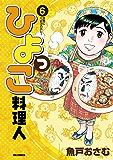 ひよっこ料理人(6) (ビッグコミックス)