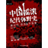 中国摇滚纪传体野史(崔健、张楚、窦唯迷们的必备读本)