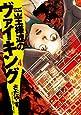 王様達のヴァイキング 4 (4) (ビッグコミックス)