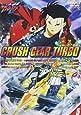 激闘! クラッシュギアT(5) [DVD]