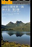 880日間世界一周旅日記 第2巻 ワーキングホリデー・オーストラリア編: ワーキングホリデーから世界一周まで