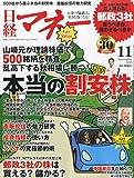 日経マネー(ニッケイマネー)2015年11月号