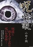 実話コレクション 呪怪談 (竹書房文庫)