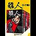 镖人1-7(读客熊猫君出品,轰动日本的中国漫画!信念越强,力量越强!)
