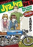 ジャジャ(19) (サンデーGXコミックス)