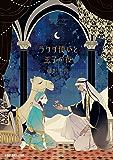 ラクダ使いと王子の夜 (ビーボーイコミックスDX)