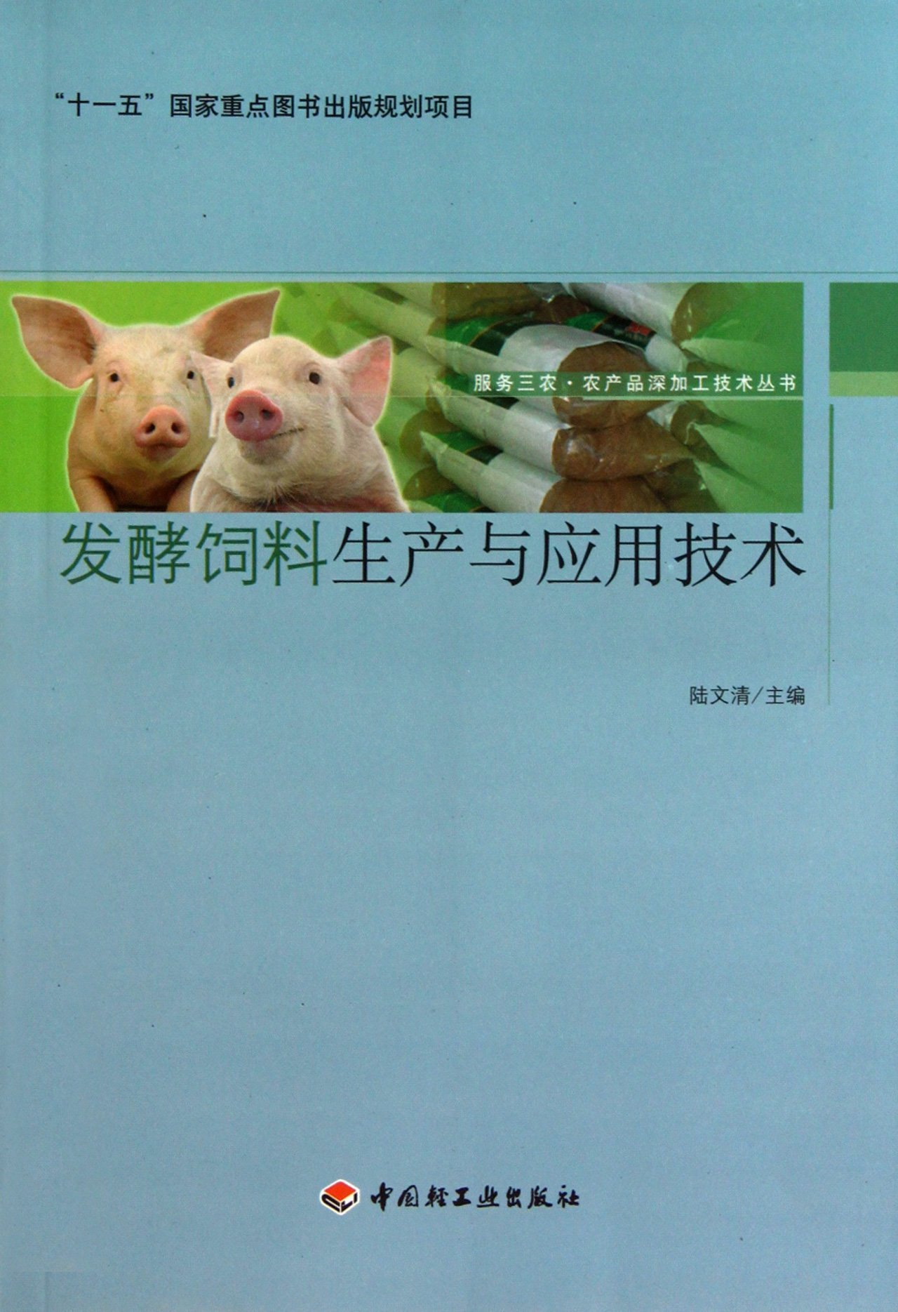 Fermented Feed Production and Application Technology Series