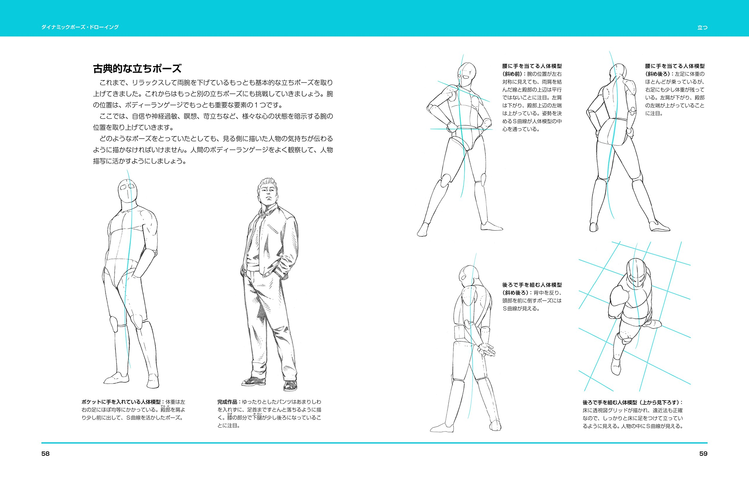 ダイナミックポーズドローイング躍動感のあるキャラクターを描く