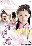 [DVD]傾城の雪 DVD-BOX2