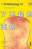 食帖09:了不起的面包(注:此版本电子书为固定版式,还原原书排版)